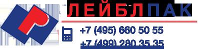 ООО Лейблпак - продажа оборудования для маркировки продукции