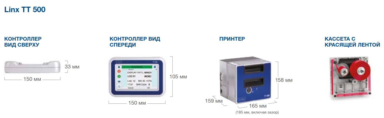 Clipboard02 2 - Термопринтер для печати этикеток  LINX TT500