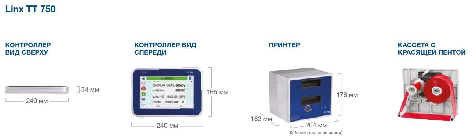 Clipboard02 3 - Термопринтер для печати этикеток LINX TT750